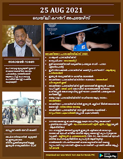 Daily Malayalam Current Affairs 25 Aug 2021
