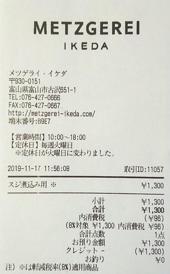メツゲライ・イケダ 2019/11/17 のレシート