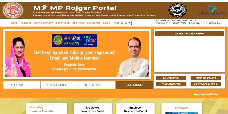 MP Rojgar Portal 2021(Registration): mprojgar.gov.in, रोजगार पंजीयन