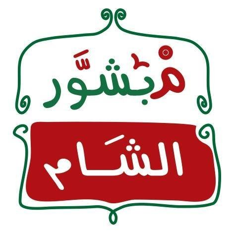 أسعار منيو و رقم عنوان فروع مطعم مبشور الشام Mabshoor Alsham