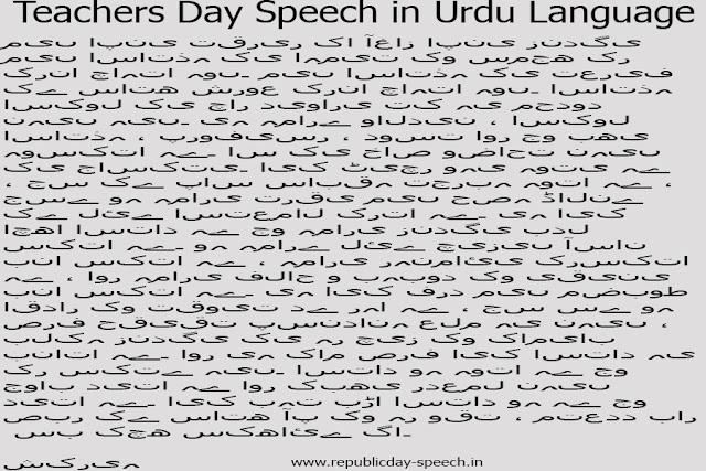Teachers-Day-Speech-in-Urdu-Language-for-Students-2019