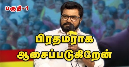 SarathKumar Desire : i want to become the PM of India