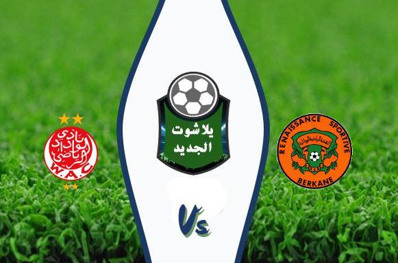 نتيجة مباراة نهضة بركان والوداد الرياضي اليوم الخميس 6 أغسطس 2020  الدوري المغربي