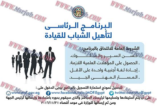 تحميل استمارة التقديم للبرنامج الرئاسي لتأهيل الشباب للقيادة - نوفمبر 2016