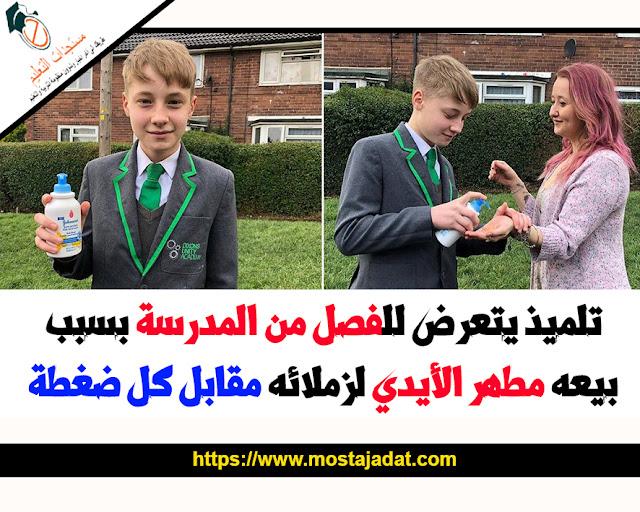 تلميذ يتعرض للفصل من المدرسة بسبب بيعه مطهر الأيدي لزملائه مقابل كل ضغطة