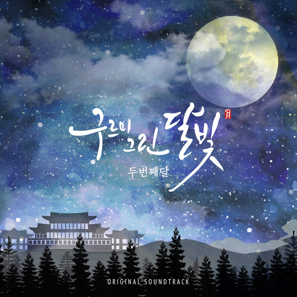2nd Moon – Moonlight Drawn by Clouds OST Special BGM (FLAC)