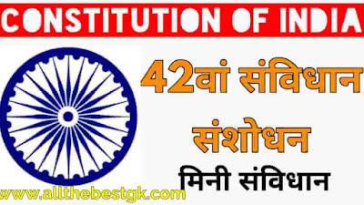 42 वा संविधान संशोधन कब किया गया । All the best GK