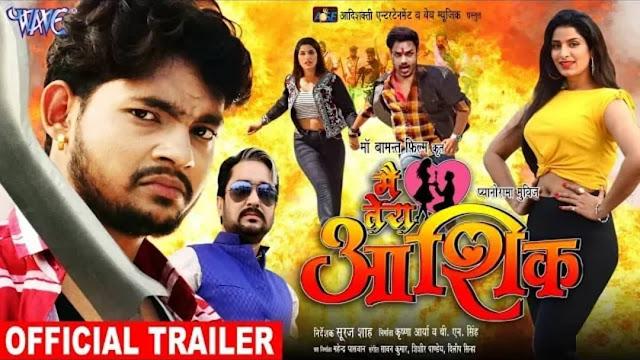 Ankush Raja, Poonam Dubey - Main Tera Aashiq New Bhojpuri Film 2019