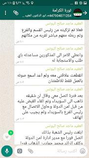 """وثيقة : """" نصر الحريري """" .. جرثومة الثورة التي قتلت """"حمزة الخطيب"""" ..مندوب المخابرات السورية السابق 22"""