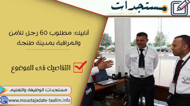 أنابيك: مطلوب 60 رجل للأمن والمراقبة بمدينة طنجة