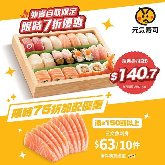 元氣壽司: 外賣自取 壽司盛$140.7
