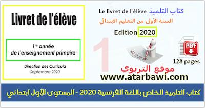 كتاب التلميذ الخاص باللغة الفرنسية 2020 - المستوى الأول ابتدائي