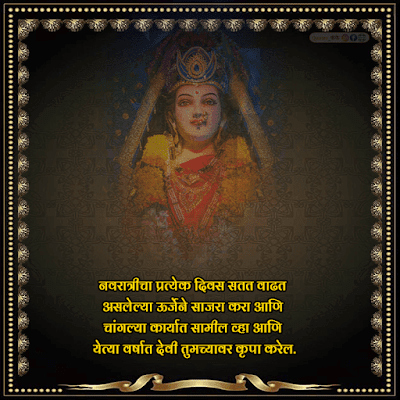navratri quotes in marathi font