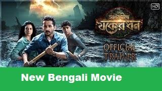 Sagardwipey Jawker Dhan Movie Cast Review & Story in Bengali 2019
