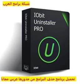 تحميل برنامج حذف البرامج من جذورها عربي مجانا 2021 iobit uninstaller