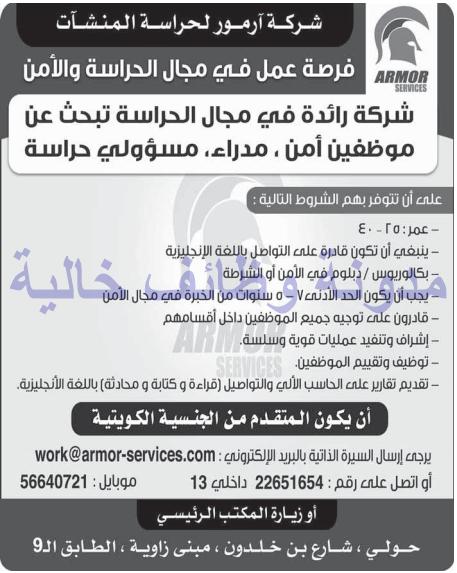 وظائف شاغرة فى الصحف الكويتية الاثنين 11-09-2017 %25D8%25A7%25D9%2584%25D9%2582%25D8%25A8%25D8%25B3%2B1