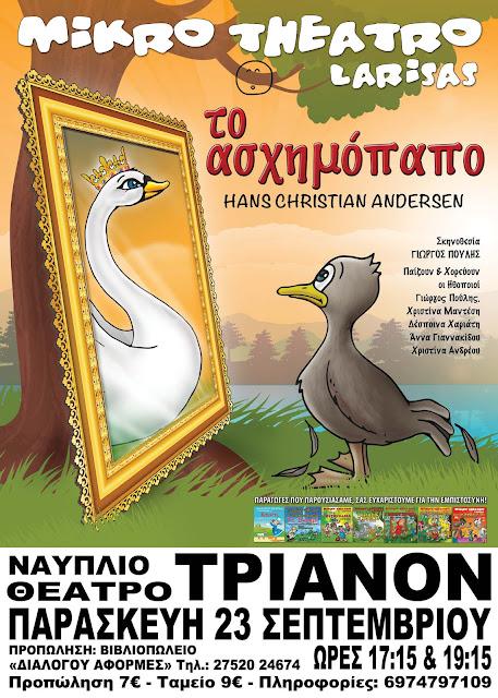 """Παιδικό θέατρο: """"Το Ασχημόπαπο"""" έρχεται στο Ναύπλιο"""
