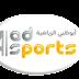 قناة ابوظبي الرياضية 4 بث مباشر مجاناً | abudhabi sport channel 4 HD live stream