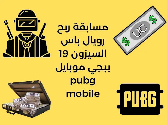 مسابقة ربح رويال باس السيزون 19 ببجي موبايل pubg mobile