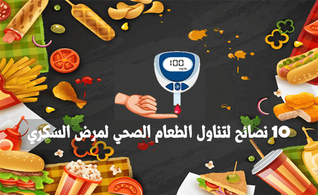 10 نصائح لتناول الطعام الصحي لمرض السكري