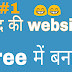 mobile se website kaise banaye tutorial in hindi