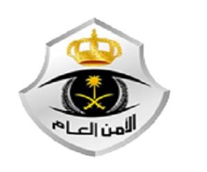 اعلان عن فتح باب القبول والتسجيل للمديرية العامة للأمن العام برتبة (جندي) رجال