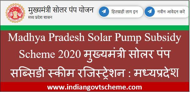 solar+pump+subsidy+scheme