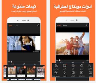 تحميل افضل تطبيق لتحرير ومونتاج الفيديو والصور - VivaVideo , VivaVideo , افضل تطبيق لتحرير ومونتاج الفيديو والصور , تحميل تطبيق VivaVideo لتحرير ومونتاج الفيديو والصور