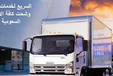 شركة نقل عفش من الرياض الى الامارات 0506688227 افضل وسائل الشحن البرى من السعودية للامارات