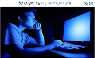 الآثار الخطيرة لاستخدام الأجهزة الإلكترونية ليلاً