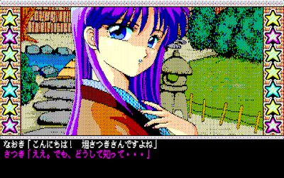 671403-can-can-bunny-superior-pc-88-screenshot-meeting-her-friend.png