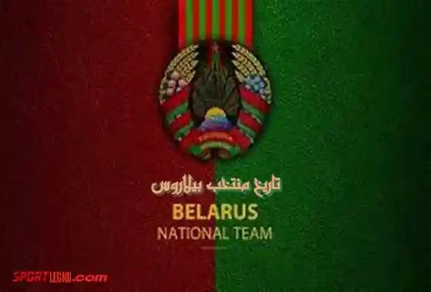 بيلاروسيا,منتخب بيلاروسيا,بيلاروس اليوم,تاريخ,منتخب الكبار,بيلاروسيا اليوم,المنتخب,المنتخب الفرنسي,المنتخب الهولندي,أجمل هدف في تاريخ كرة القدم,الدوري البيلاروسي