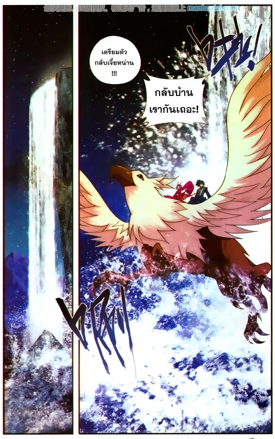 อ่านการ์ตูน Doupo Cangqiong 202 ภาพที่ 12