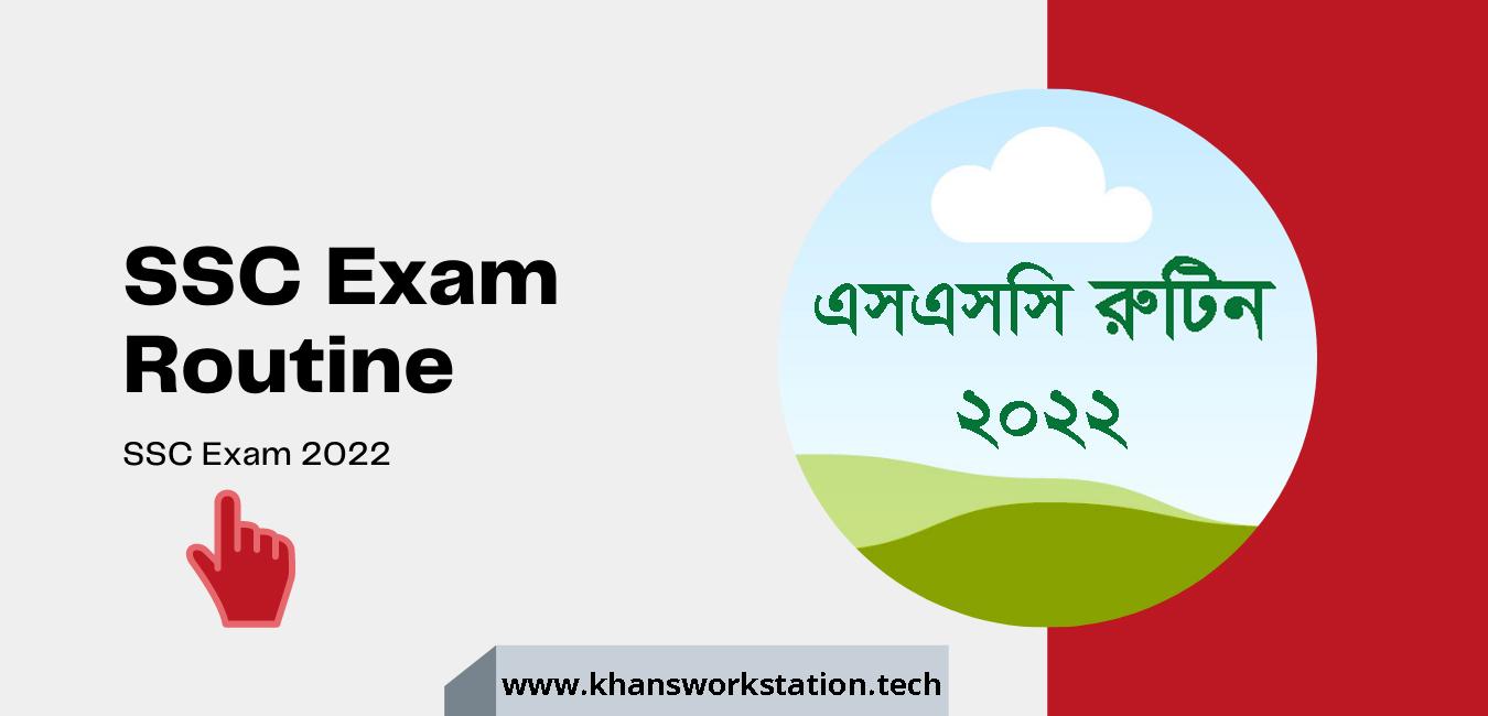 SSC Exam Routine 2022