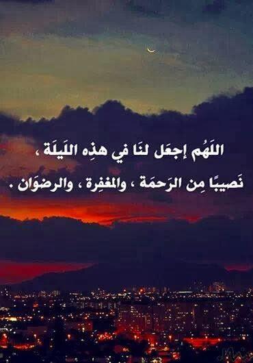 اللهم,اجعل,لنا,في,هذه,الليلة,نصيبا,من,الرحمة,والمغفرة,والرضوان,
