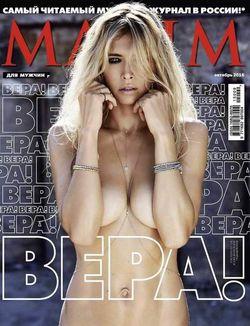 Читать онлайн журнал<br>Maxim (№10 октябрь 2016 Россия)<br>или скачать журнал бесплатно