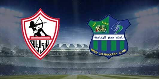 مشاهدة مباراة مصر المقاصة والزمالك بث مباشر بتاريخ 03-10-2019 الدوري المصري