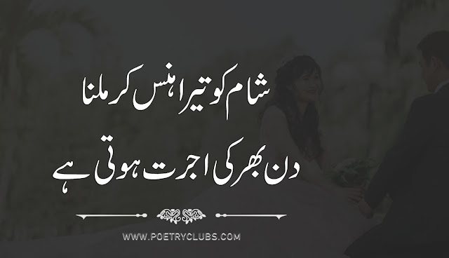 Urdu Quotes, Sad, Romantic, Love Poetry and Quotes