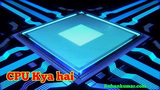 CPU Kya hai