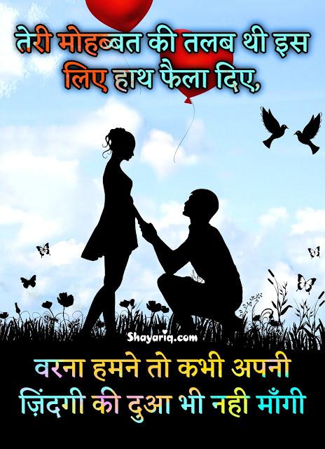 Hindi sad shayari, hindi Shayari, photo shayari, love shayari