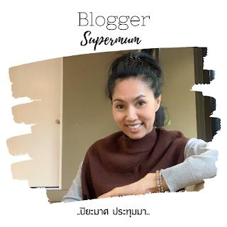 supermum bloger แม่บ้านต่างแดน