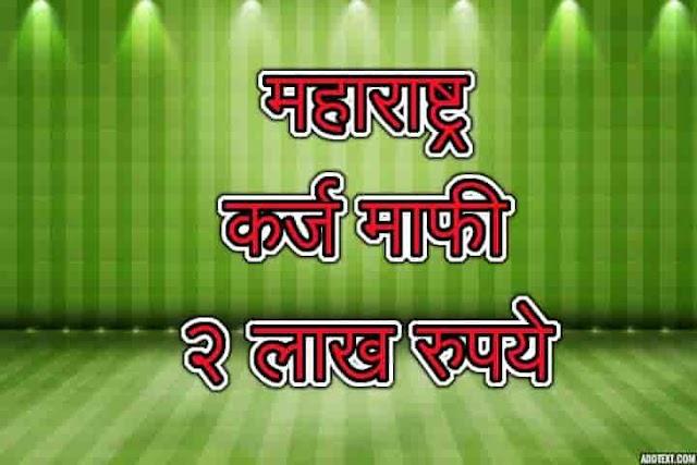 Bank Wise MJPSKY List Pdf   Mahatma Phule Karj Mafi List