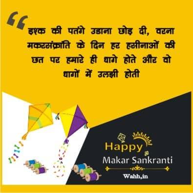 Makar-Sankranti-Status-Images-in-Hindi