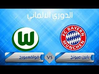 مشاهدة مباراة بايرن ميونخ وفولفسبورج بث مباشر بتاريخ 20-10-2018 الدوري الالماني