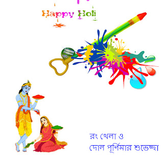 krishna radhe happy holi bangla images photos 2017