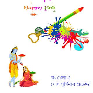 krishna radhe happy holi bangla images photos 2017