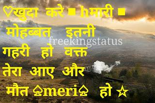 Facebook attitude  staus in hindi
