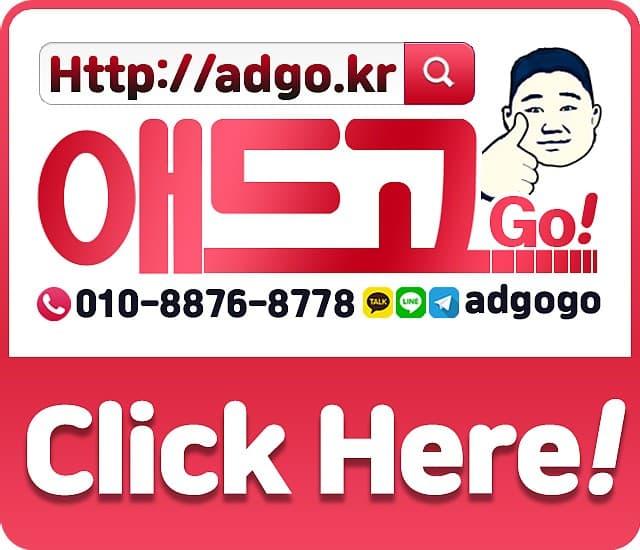 서울광고하기