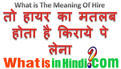 What is the meaning of Hire in Hindi