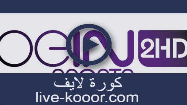 مشاهدة قناة بي ان سبورت beIN SPORTS HD2